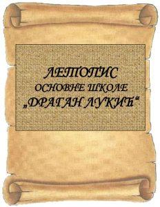 letopis-os-dragan-lukic